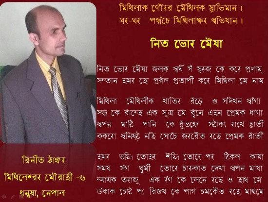 20170311_BinitThakur-Poem